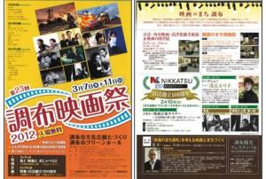 調布映画祭