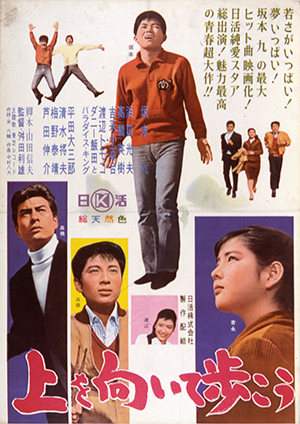 1962uewomuitearuko_P.jpg