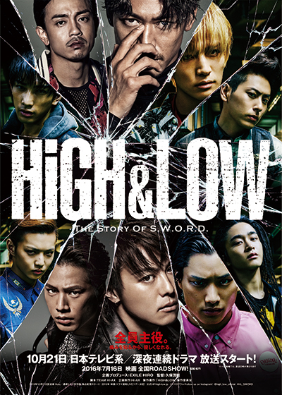 HiGH&LOW_P1.jpg