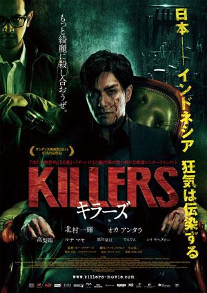 KILLERS_poster_FIX.jpg