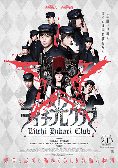 Litchi_poster.jpg