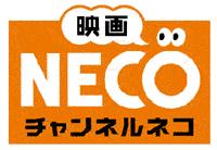NECO_newlogo_1.jpg