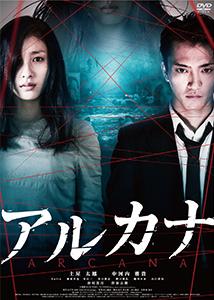 arcana_DVD.jpg