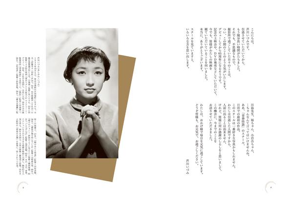 asikawa_004-005-R.jpg