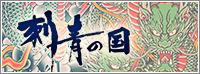 banner_irezumi_200x74.jpg