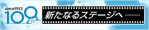 bb_nikkatsu_100.jpg