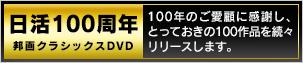 bb_nikkatsu_100dvd.jpg