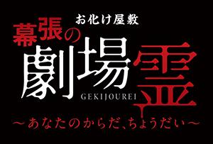 gekijo_obake.jpg