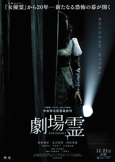 gekijourei_teaser2.jpg
