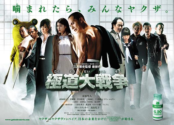 gokudo_teaser_cast.jpg