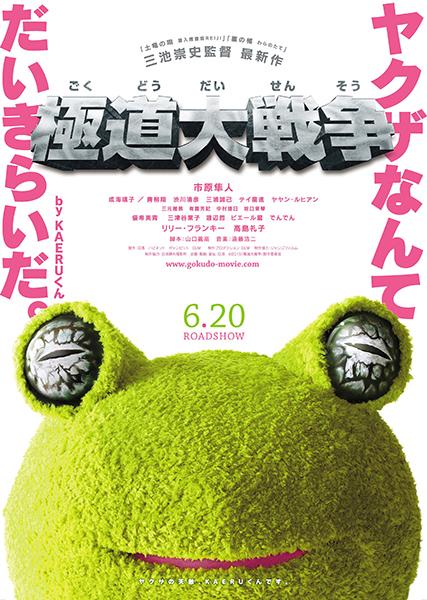 gokudo_teaser_kaeru.jpg