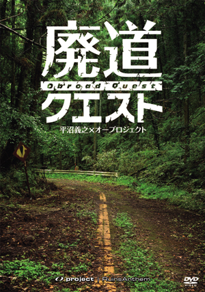 haido_DVD.jpg