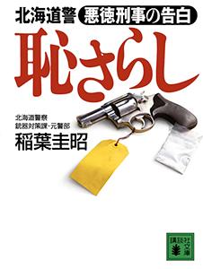 hajisarashi_bunko.jpg