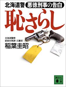 hajisarashi_bunko2.jpg
