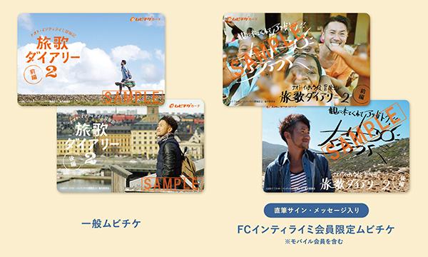 170804_naoto-tabiuta2_ticket.jpg