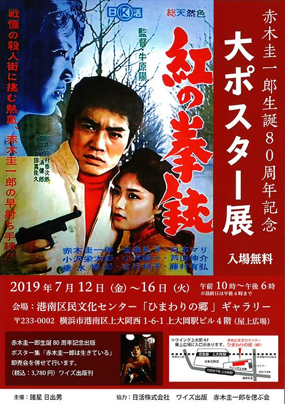 190712-16akagi-poster.jpg