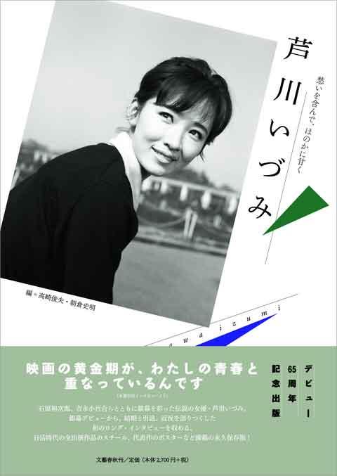 191209ashikawa-book_obi.jpg