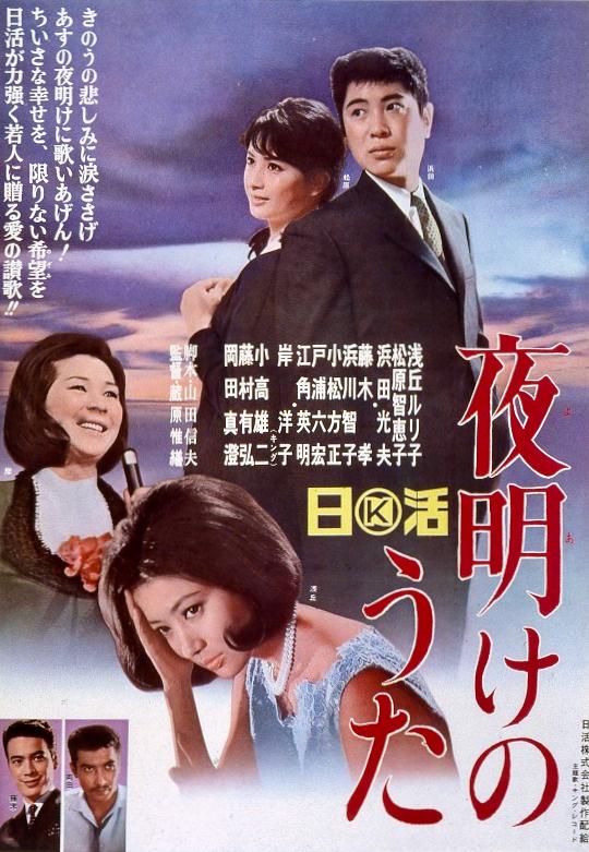1965yoakenouta_P.jpg