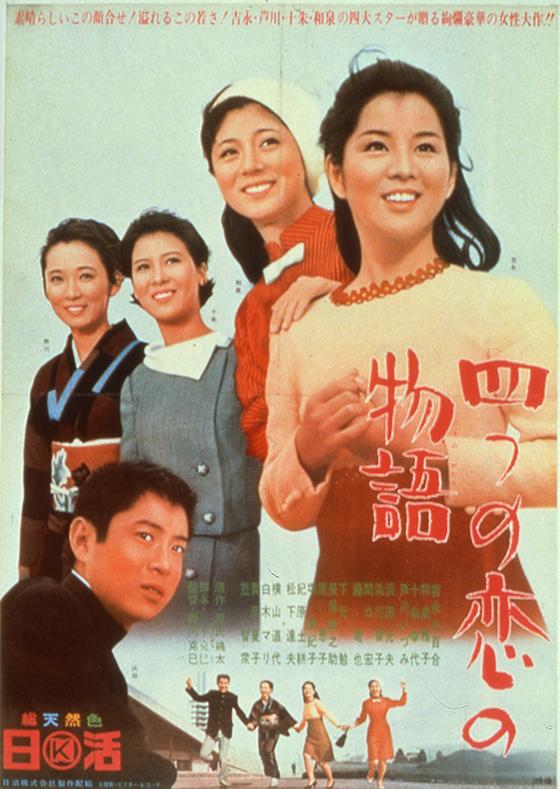 1965yottsunokoinomonogatari_P.jpg