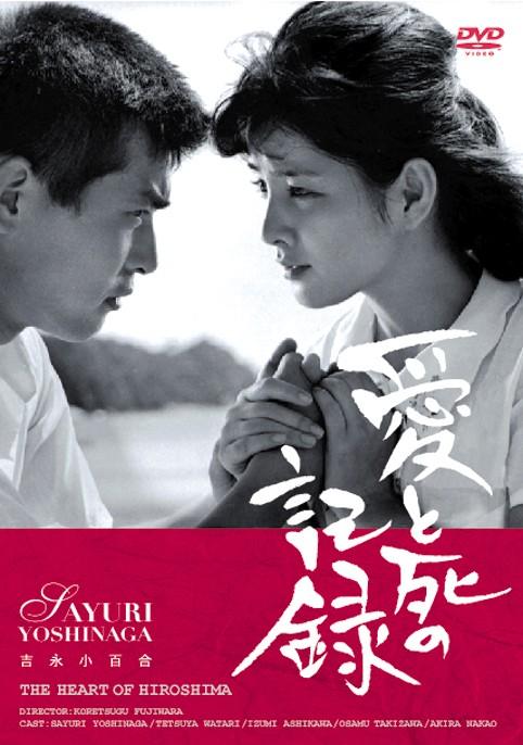 1966aitoshinokiroku_DVD.jpeg