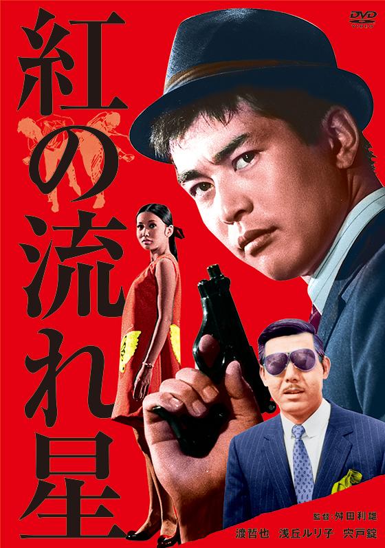 1967kurenainonagareboshi_DVD.jpg