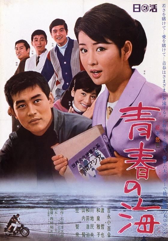 1967seishunnoumi.jpg