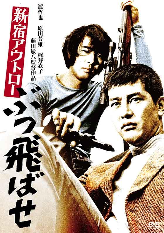 1_190108watari_shinnjyukuautoro-buttobase-DVD.jpg