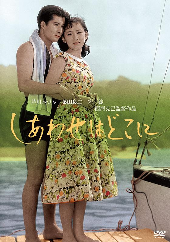 1_1956shiawasewadokoni-DVD.jpg