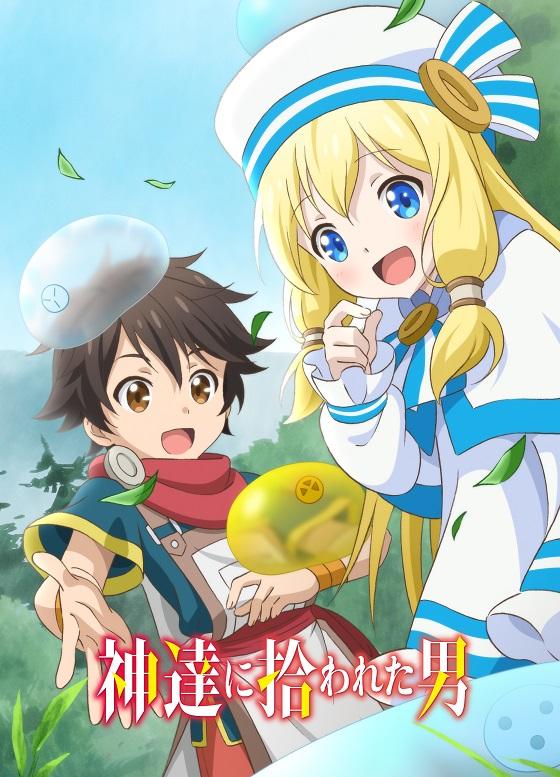 1kamihiro-anime_kv1_logo.jpg
