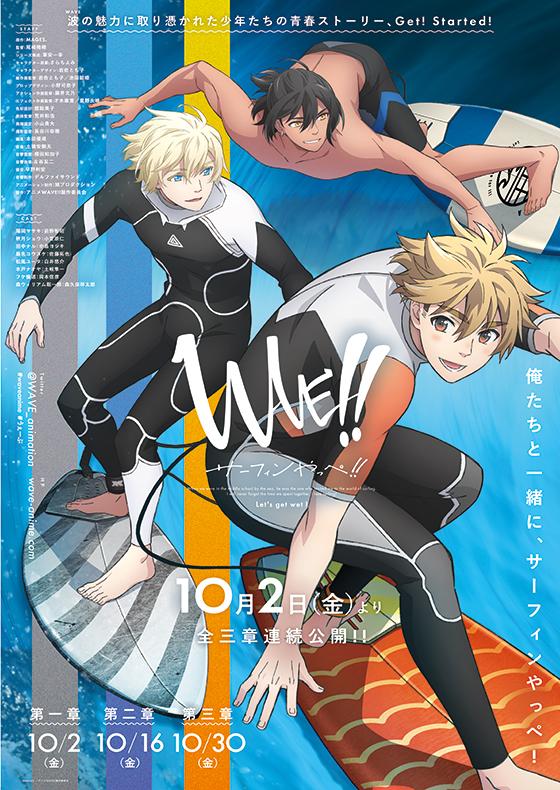 200711wave-anime_P.jpg