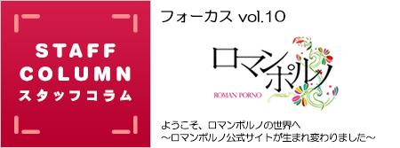 201120focus_vol.10.jpg