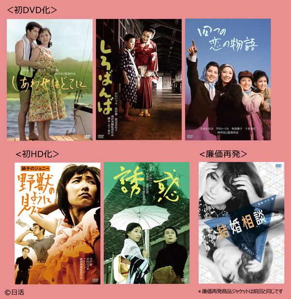 20200402ashikawa-DVD6.jpg