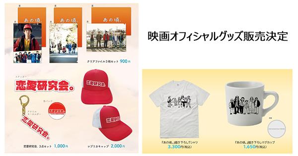 210208anokoro-officialgoods.jpg