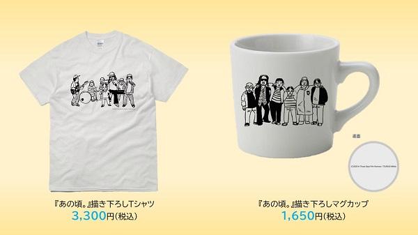 210208anokoro-officialgoods_TT-shirt&Mug.jpg