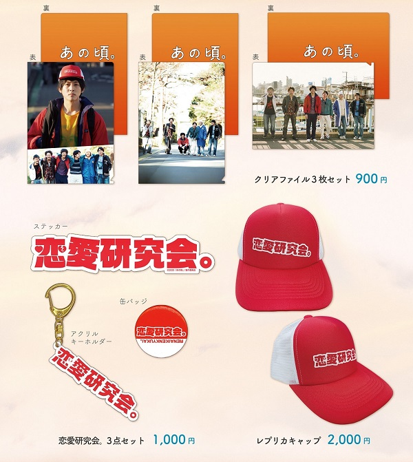 210208anokoro-officialgoods_clearfile&3set&cap.jpg