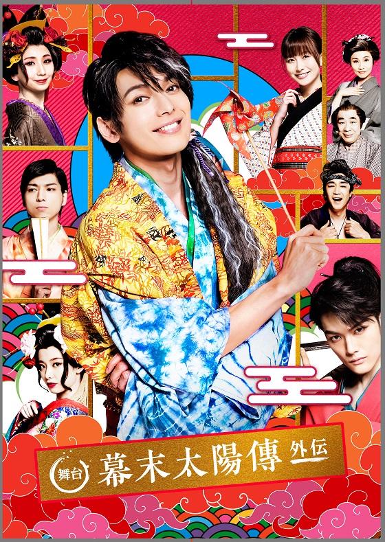 210210taiyouden-stage_DVD.jpg