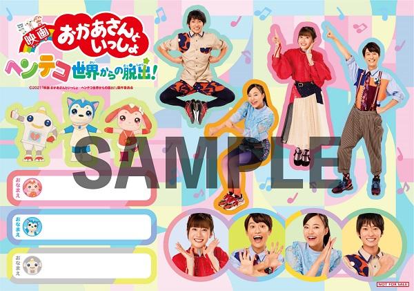 210317eiga-okaasan_sticker.jpg
