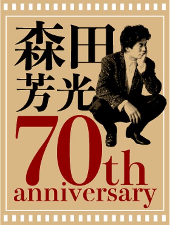 210428morita_logo.jpg