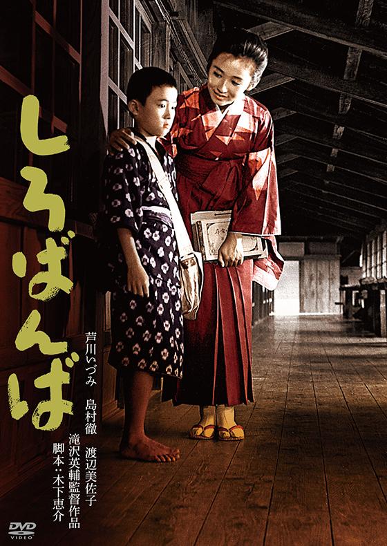 2_1962shirobanba-DVD.jpg