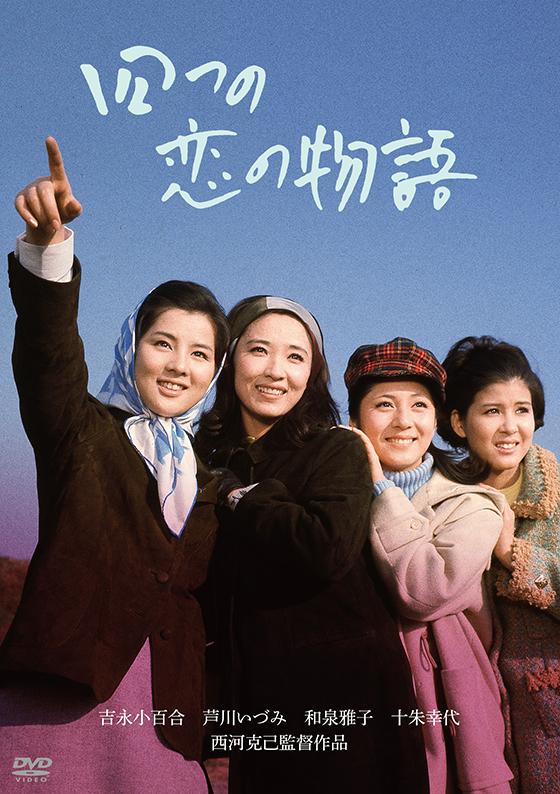 3_1965yottsunokoinomonogatari-DVD.jpg