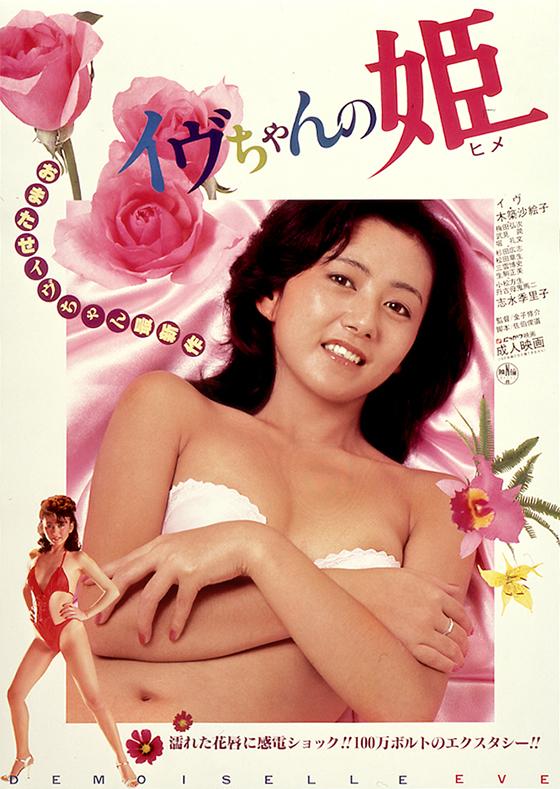 3_200603ibuchannohime_DVD.jpg