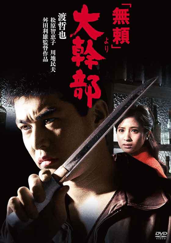 4_190108watari_buraiyoridaikanbu-DVD.jpg