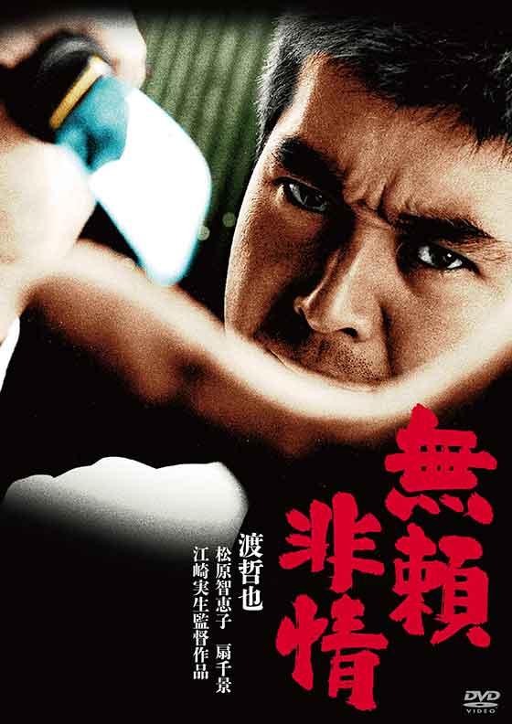 4_190204watari_buraihijou-DVD.jpg