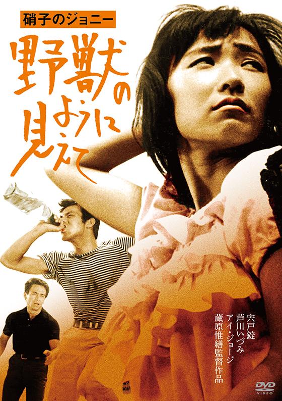 4_1962garasunojonii-DVD.jpg