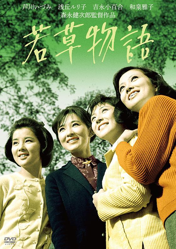 4_1964wakakusamonogatari.jpg