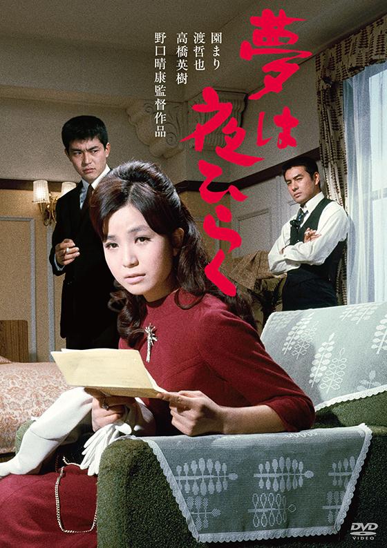 4_200303yumewayoruhiraku-DVD.jpg
