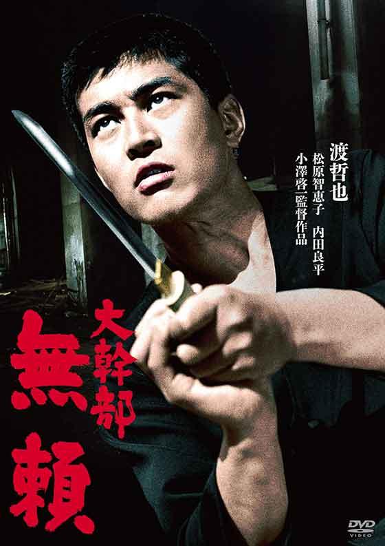 5_190108watari_daikanbuburai-DVD.jpg