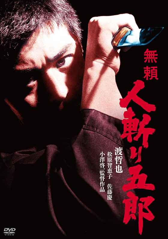5_190204watari_buraihitokirigorou-DVD.jpg