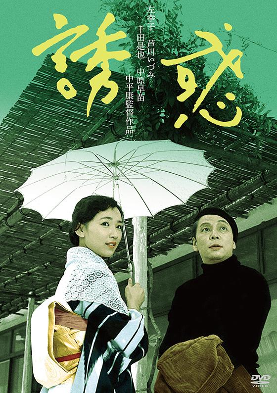 5_1957yuuwaku-DVD.jpg