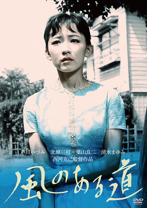 5_1959kazenoarumichi.jpg